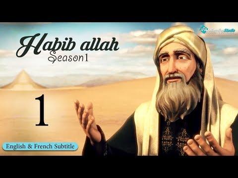 Habib Allah - Episode 1 (English & French Subtitle)