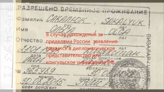 Разрешение на временное проживание в России(, 2016-04-13T13:22:03.000Z)