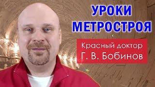 Уроки Метростроя. Красный доктор Григорий Бобинов.