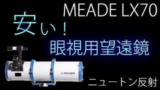 安価な眼視用の反射望遠鏡~こんなに安くなってるんだ。。。~