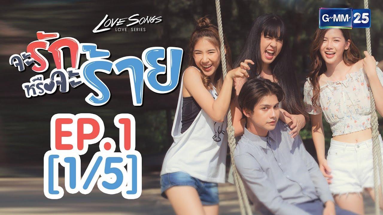 Love Songs Love Series ตอน จะรักหรือจะร้าย EP.1 [1/5]