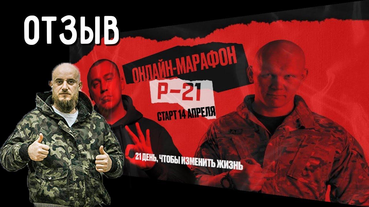 Честный отзыв о марафоне РАКЕТА 21 от Портнягина и Эда Халилова.