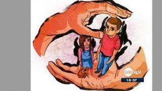 """""""قانون وديمة لحماية الطفل"""" في حيز التنفيذ اليوم"""