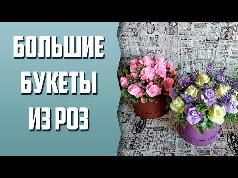 Мыловарение | Большие букеты из роз
