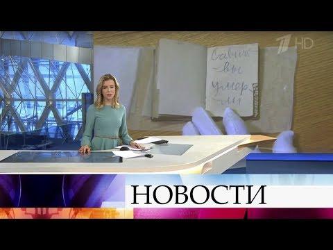 Выпуск новостей в 09:00 от 23.01.2020