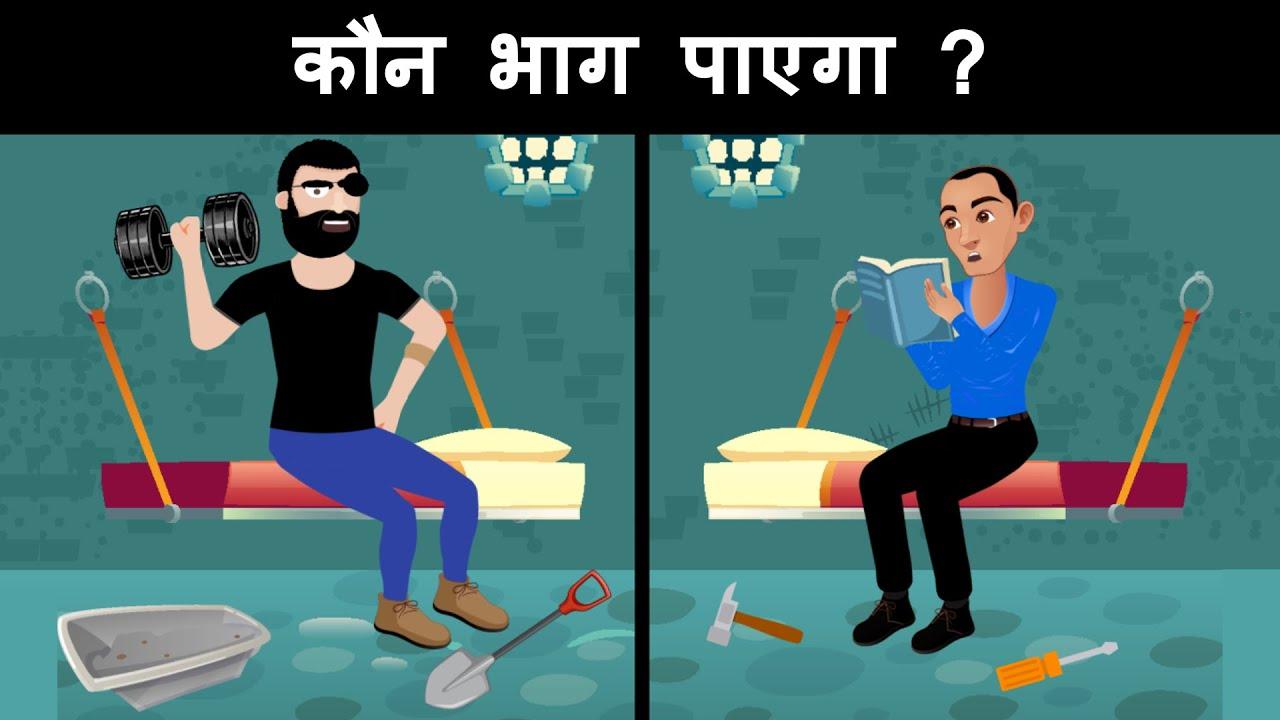 8 majedar hindi paheliyan | Kaun Bhag Payega | Riddles in hindi | Hindi Paheli