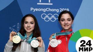 Загитова и Медведева впервые показали олимпийские медали - МИР 24