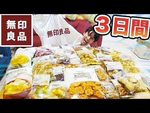無印良品の食べ物だけで3日間生活!ガチで旨い商品ベスト5を決めます!