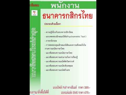 แนวข้อสอบพนักงาน ธนาคารกสิกรไทย 2559