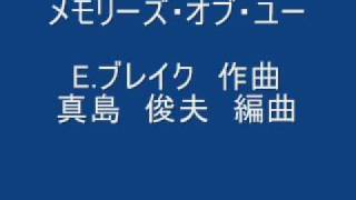 メモリーズ・オブ・ユー   真島 俊夫編曲