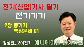 전기(산업)기사 전기기기 (02 동기기) 핵심문제 01