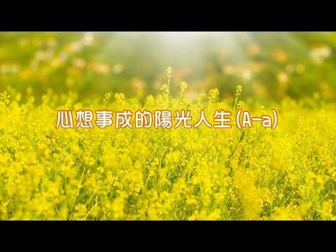 【潛意識對話DIY】心想事成的陽光人生 A-a 劉心陽醫師