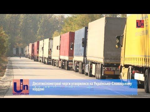 Десятикілометрові черги утворилися на Українсько-Словацькому кордоні