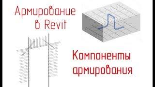 Обзор армирования в Revit 17 - Компоненты армирования
