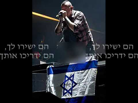 Linkin Park - No Woman No Cry + The Messenger ♫ @ Live In Tel-Aviv 15.11 HQ [ Hebrew Lyrics ]
