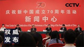《权威发布》庆祝新中国成立70周年活动新闻中心举行第二场新闻发布会,介绍满足人民新期待,在发展中保障和改善民生并答记者问 20190926 | CCTV LIVE