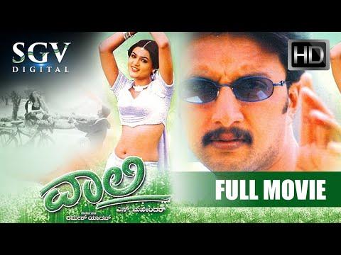 Vaali - Full HD Movie | Kiccha Sudeep (Double Role), Poonam | 2001 | Superhit Kannada Movies Latest