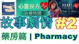 心靈良方-治療時間 *故事劇情* #2 藥房 | Heart's Medicine-Time to Heal *Stroy only* #2 Pharmacy (Chinese ver.) HD