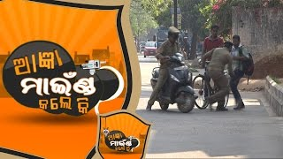Aagya mind kale ki Ep14 - 02 May 2017   Odia Prank Video