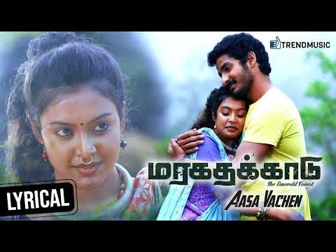 Maragatha Kaadu Movie Songs | Aasa Vachen Lyrical Video | Ajay | Raanchana | Jeyprakas | TrendMusic