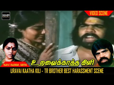 Uravai Kaatha kili   Vijaya T.Rajendar, Saritha  TR brother best Harassment scene