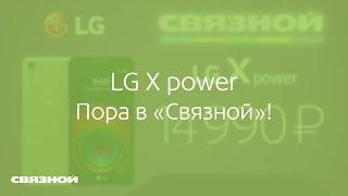 LG X power по невероятно низкой цене! Пора в «Связной»!