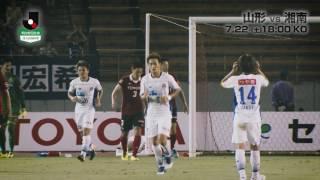 4連敗中の山形がホームにリーグ戦7試合負けなしの首位湘南を迎える! 明...