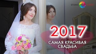 ОЧЕНЬ КРАСИВАЯ  Чеченская Свадьба 2017