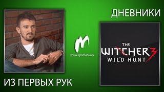 ✈ Ведьмак 3: Дикая охота - Разработчики об игре!