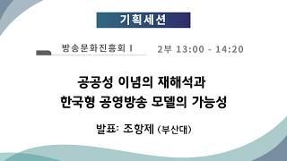 한국방송학회 2020 봄철 정기학술대회 방송문화진흥회 …