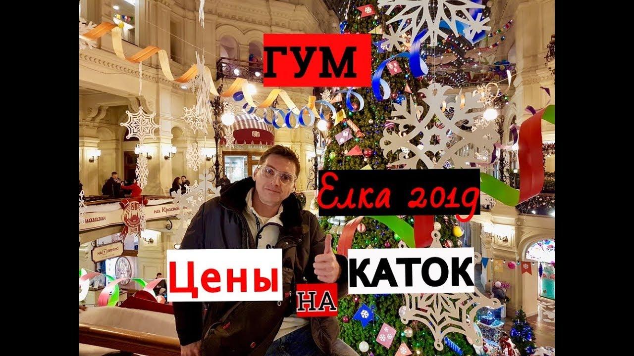 Москва.Новогодний ГУМ 2019,Цены на каток!!!