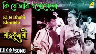 Download Hindi Video Songs - Asha Bhosle - Most Popular Songs  - Ki je holo - Rajkumari