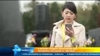SMS с того света: В Японии создано приложение для просмотра посланий от мертвых