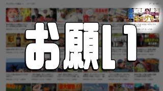 武cからのお願い thumbnail