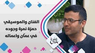 الفنان والموسيقي حمزة نمرة - وجوده في عمّان واعماله