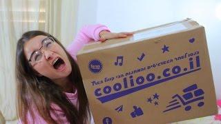 הקופסא המגניבה בעולם מאתר קוליו +הגרלה!