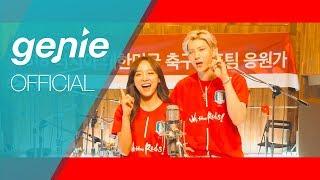 레오 Leo (빅스 VIXX), 세정 SEJEONG (구구단 gugudan) - 우리는 하나 (We, the Reds) Official M/V - Stafaband