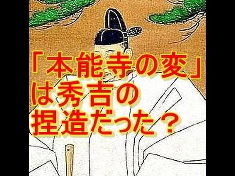 本能寺の変の真実