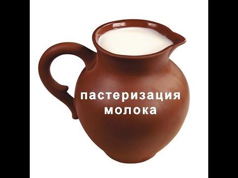 Как пастеризовать козье молоко