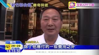 20160608中天新聞 新竹富商許金鍊 猝死倒臥妹妹住處