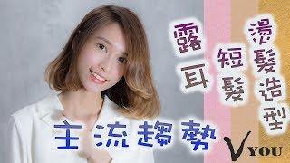 【燙髮教學】主流趨勢-露耳.短髮.燙髮造型
