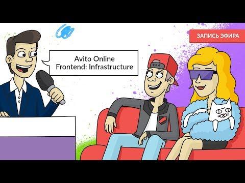 Avito Online Frontend: Infrastructure | Роман Дворнов, Сергей Мелюков