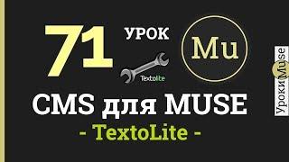🎓Adobe Muse уроки🎓 71. Админка сайта - TextoLite - CMS для Adobe Muse