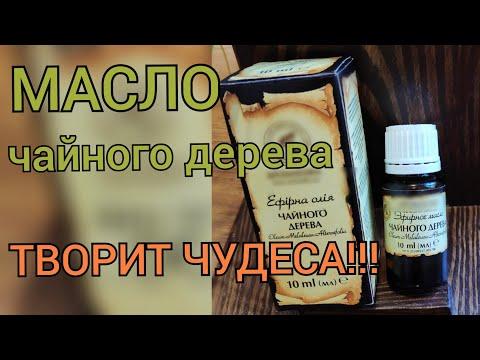 Масло чайного дерева творит чудеса!!! | дезинфекция | неприятный | простуда | квартиры | чайного | перхоть | против | потеют | клещей | дерева