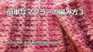 長編みのVステッチで編む、簡単なマフラーです。 表情のある、毛足の長...