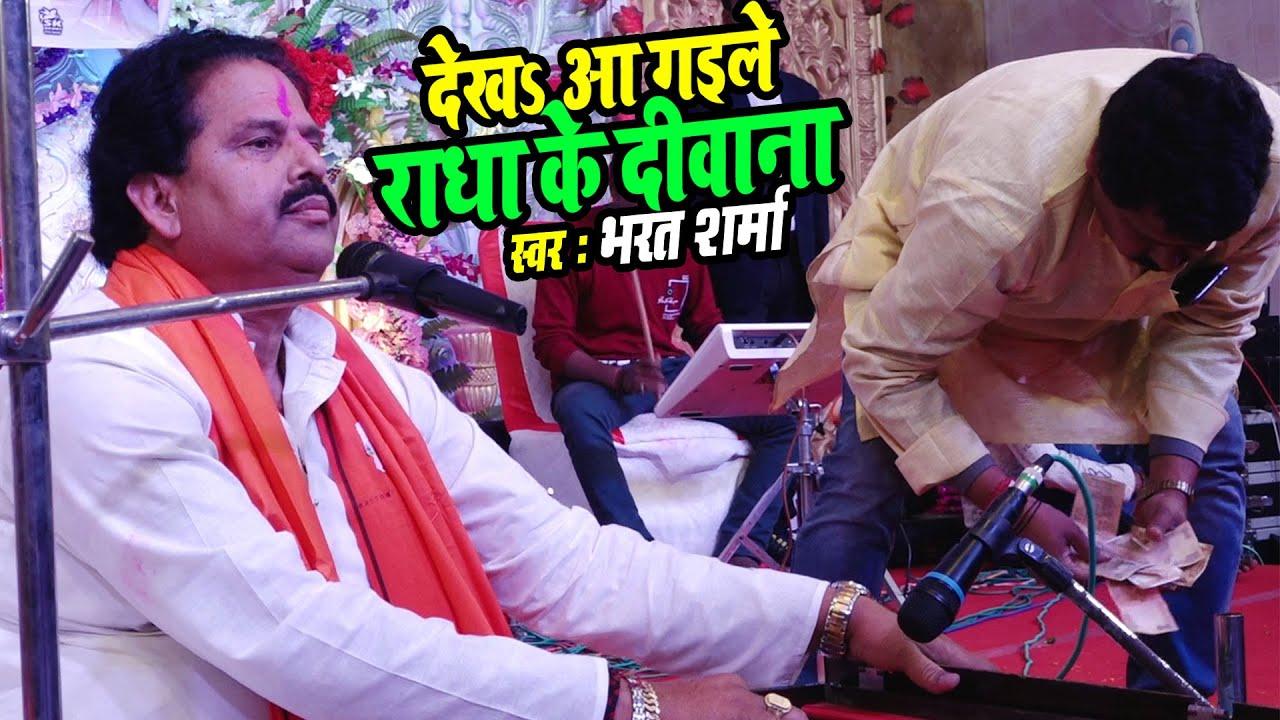 देख आ गइले राधा के दीवाना ! भरत शर्मा का स्टेज प्रोग्राम ! Bharat Sharma Nirgun ! Bhojpuri Program