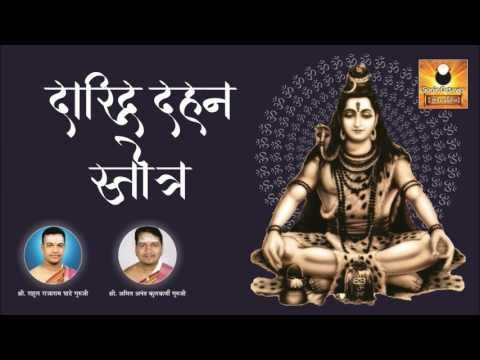 Daridraya Dukha Dahana Shiva Stotram | दारिद्र दहन स्तोत्र