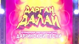 "Концерт даргинской эстрады ""Дарган далай "" (2015)"