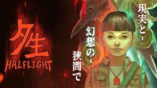 【ホラーゲーム】台湾産のホラゲがエモくて怖い神ゲーだった【夕生 Halflight / 日本語字幕】#1