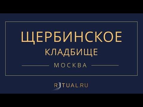 Ритуал Москва Щербинское кладбище – Похороны Ритуальные услуги Место Официальный сайт кладбища